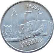 1 Ruble (Rybnitsa) – reverse
