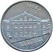 1 Ruble (Kamenka) – reverse