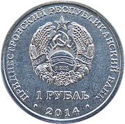 1 Ruble (Kamenka) – obverse