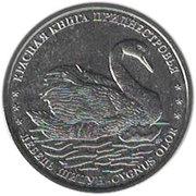 1 Ruble (Mute swan) -  reverse
