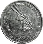 1 Ruble (Canoeing) -  reverse