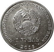 1 Ruble (Canoeing) -  obverse