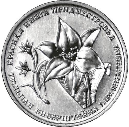 Transnistria Tulip Moldova 1 ruble 2019 Red Book New!