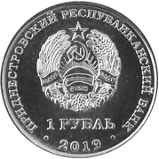 1 Ruble (Swimming) -  obverse
