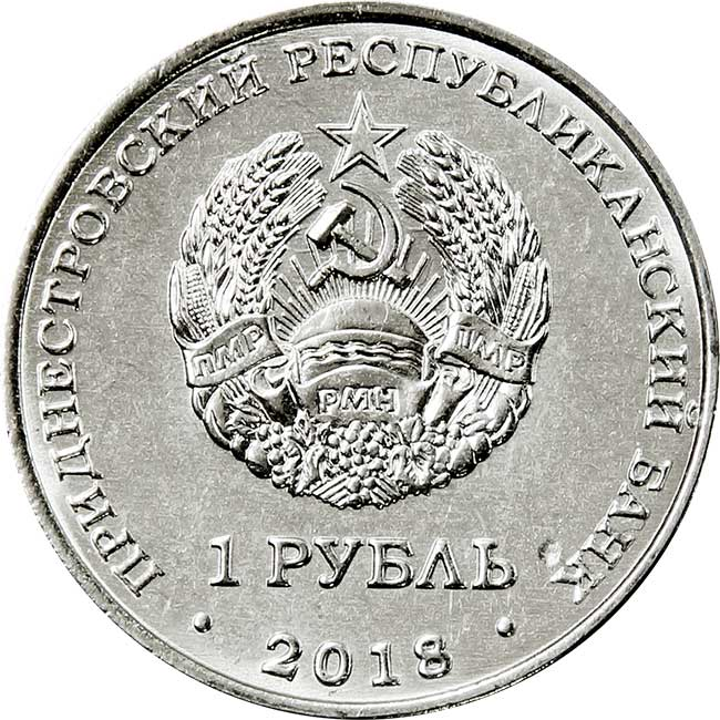 "Andrew the First-Called Tiraspol/"" UNC Transnistria 1 rouble 2018 /""Church of St"