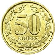 50 Kopecks – reverse