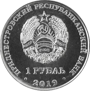 1 Ruble (St. Michael the Archangel Cathedral, Rybnitsa) -  obverse