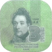 3 Rubles -  obverse