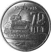 1 Ruble (Memorials of Military Glory) -  reverse