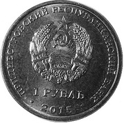 1 Ruble (Memorials of Military Glory) -  obverse
