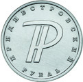 1 Ruble (Ruble Symbol) – reverse