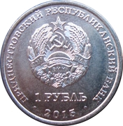 1 Ruble (Order of the Patriotic War) – obverse