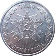 1 Ruble (Order of the Patriotic War) – reverse