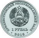 1 Ruble (Ruble Symbol) – obverse