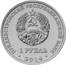1 Ruble (Slobodzeya) – obverse