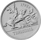1 Ruble (Tiraspol) – reverse