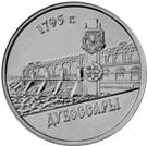 1 Ruble (Dubossary) – reverse