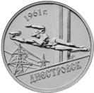 1 Ruble (Dnestrovsk) – reverse