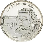 100 Rubles (Anton Rubinstein) -  reverse