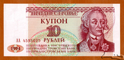 10 Rubles – obverse