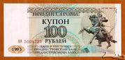 100 Rubles – obverse