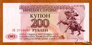 200 Rubles – obverse