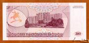 200 Rubles – reverse