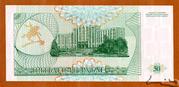 50 Rubles – reverse