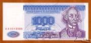 1 000 Rubles – obverse