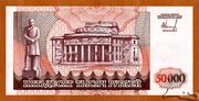 50 000 Rubles – reverse