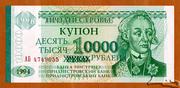 10 000 Rubles – obverse