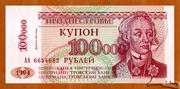 100 000 Rubles – obverse