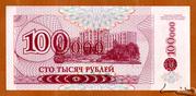 100 000 Rubles – reverse