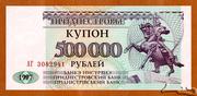 500 000 Rubles – obverse