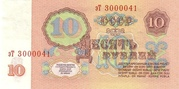 10 Rubles – reverse