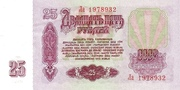 25 Rubles – reverse