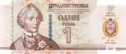 1 Ruble (KGB) – obverse