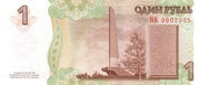 1 Ruble (KGB) – reverse