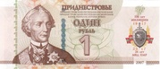 1 Ruble (Police) – obverse