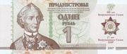 1 Ruble (Army) – obverse