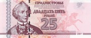25 Rubles -  obverse