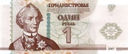 1 Ruble (National Currency) – obverse