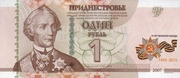1 Ruble (Victory WWII) – obverse