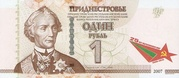 1 Ruble (25 Years of Republic) – obverse