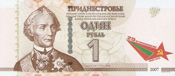 Transnistria 2015  1 /& 10 Rubles 70 years of Victory UNC identical numbers