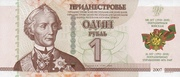 1 Ruble (Border Troops) – obverse