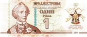 1 Ruble (Withdrawal from Afghanistan) – obverse