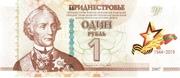 1 Ruble (Liberation) – obverse
