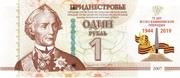 1 Ruble (Jassy-Kishinev Operation) – obverse