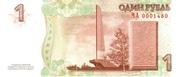 1 Ruble (Jassy-Kishinev Operation) – reverse